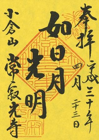 ↑特別御朱印は黄色の紙に書かれている。これは、かつて経文など寺の重要な書物に、虫除けのために使っていたウコン紙をモチーフにしたものだとか