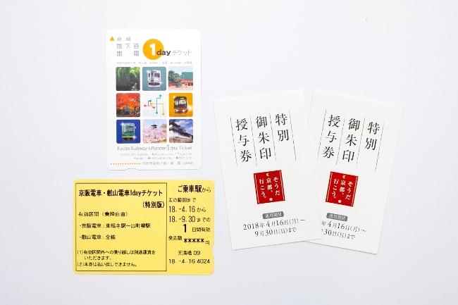 ↑京阪電車・叡山電車1dayチケット(特別版)、京都地下鉄・嵐電1dayチケット。さらに特別御朱印授与券2枚が付き、10社寺から2ヶ所でこのツアーだけの特別御朱印を受けられる。3ヶ所目以降の社寺でも、台紙を提示すれば代金を払って拝受が可能