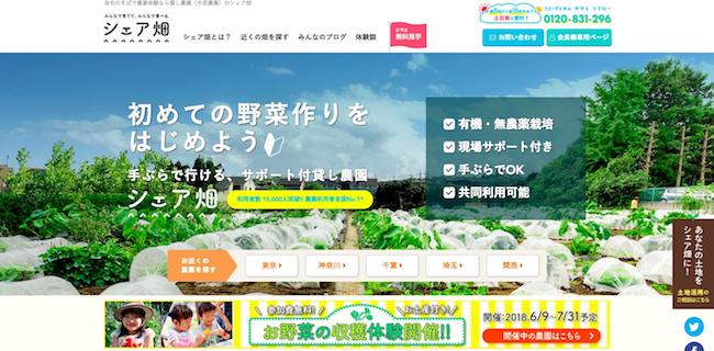 首都圏と関西地区の貸し農園情報をまとめてチェック、申し込みまでできる「シェア畑」。こういった情報サイトを活用してみると便利です