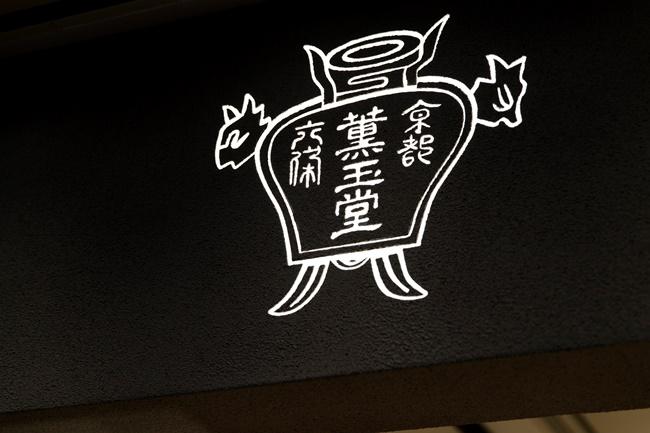 香炉をかたどった薫玉堂のロゴマーク。現在は、16代目当主がのれんを守っています