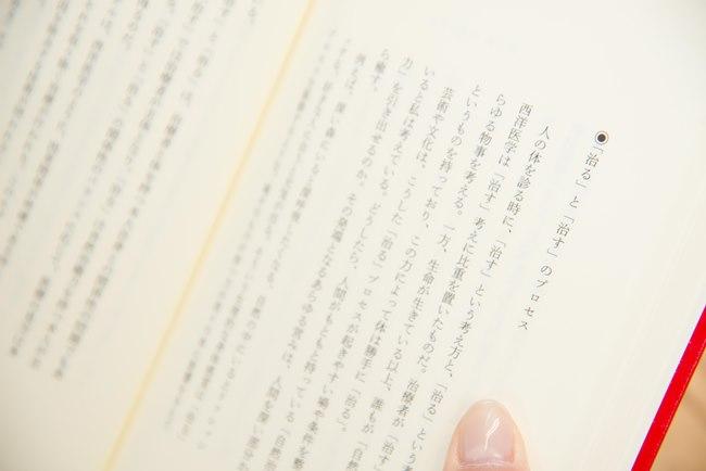 一冊のどこもかしこも、元木さんの心に響いたというが、なかでも特に強く共鳴したのが、<「治る」と「治す」のプロセス>
