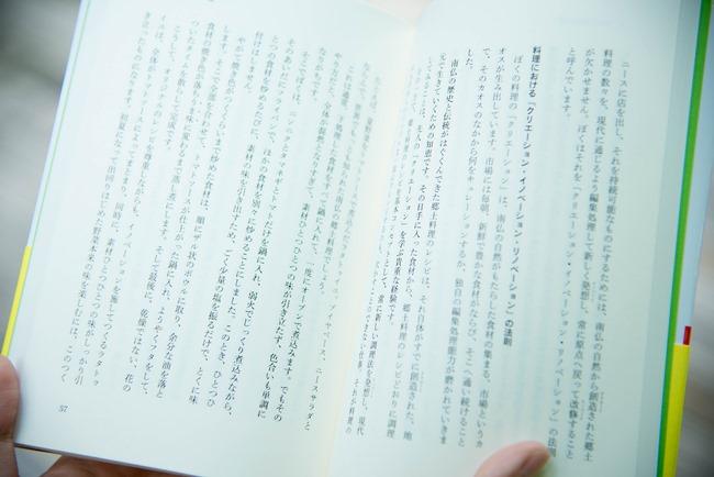 ↑料理における「クリエーション・イノベーション・リノベーション」を説いた章。過去から現在、未来へと伝承する大事な方法論だと訴えています