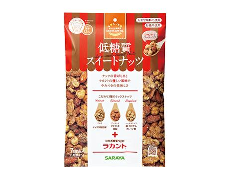 低糖質スイートナッツ(サラヤ)