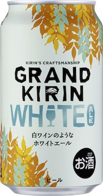 「グランドキリン WHITE ALE — 白ワインのようなホワイトエール —」