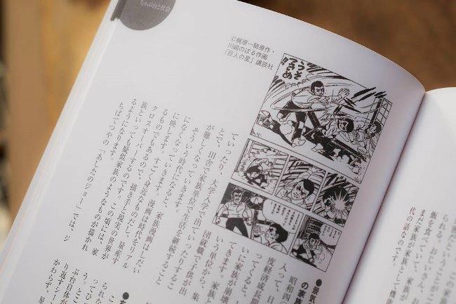 """「漫画に描かれた家族と『お膳』」の項では、「ちびまる子ちゃん」や「巨人の星」の場面も例になっている。星一徹の""""ちゃぶ台返し""""はあまりに有名だが、実はアニメで書き加えられたシーンであり、漫画には描かれていない。"""