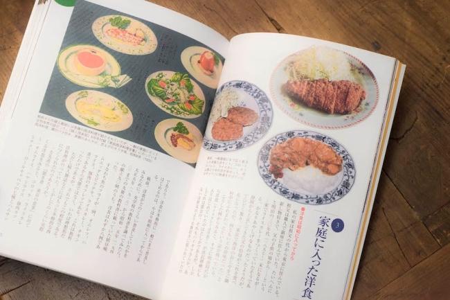 本書の「家庭に入った洋食」の項。コロッケ、カツレツ、ライスカレーの洋食三点セットは、戦前の時点ですでに、一般家庭にも普及していた。一方、婦人雑誌に紹介されるような西洋料理は、庶民には縁遠い話だったようだ。