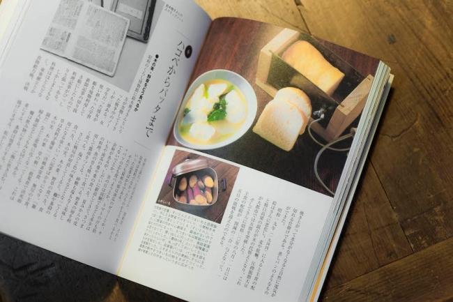 戦時中に大活躍した自家製パン焼き器と、すいとん。代用食を駆使していかに食い延ばすか、が主婦に課された命題だった。