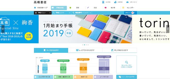 20190112_diary2019_006