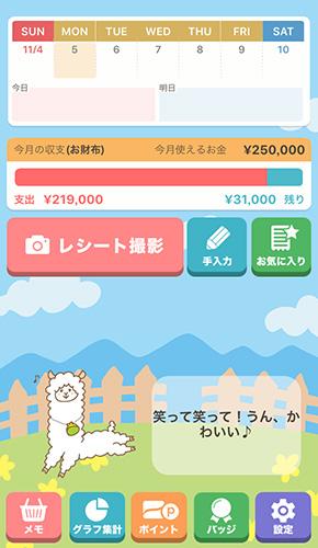 ホーム画面では、設定しておいた「一ヶ月で使える額」がどの程度減り、あとどのくらい残高があるかのグラフが表示されていて、使える額が一目瞭然です。