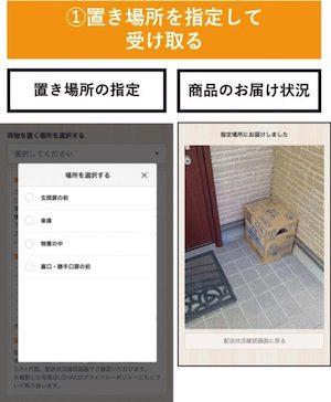 専用アプリで玄関扉の前や車庫など配達先を指定。配達が完了すると、配達員が撮影した置き荷の写真がアップされます。
