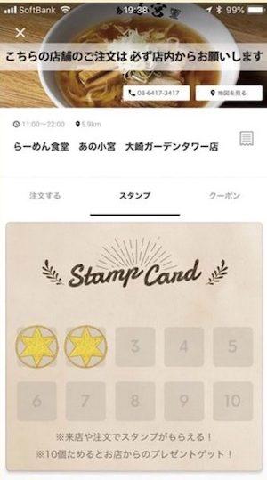 アプリ内に店舗ごとのデジタルスタンプカードを用意。注文した商品を受け取ると自動でスタンプが付与されます。スタンプカードの紛失や捺し逃しも防止します。