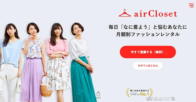 20190328_airCloset_prof
