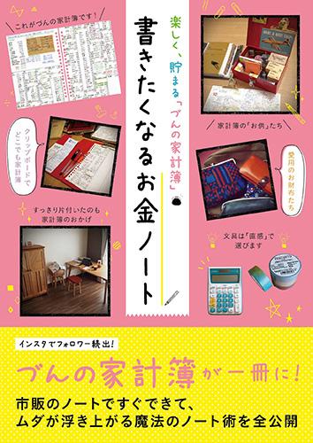 20190410_setsuyaku_008