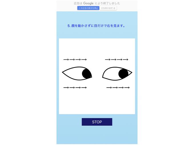 20190425_eye_002