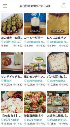 ↑現在地周辺の店舗の余剰食品が、写真とともに一覧に並びます。たくさん残っている食品が、より上位に表示される仕様となっています