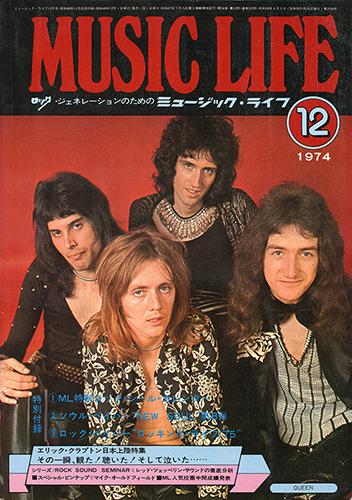 """世界のロックとそのバンドを日本へ紹介し""""ロック・ジェネレーション""""のバイブルとなった『ミュージック・ライフ』。写真はQUEENが表紙となった1974年12月号。"""