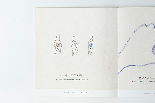 ↑ 1ページ目に描かれている「心の扉の強度を測る」。人のような動物のような見かけでいて、なにものでもないこのキャラクターは、工藤さんの中にふっと出てきたんだそう。