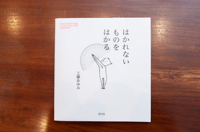 20190828_hakarenai_book