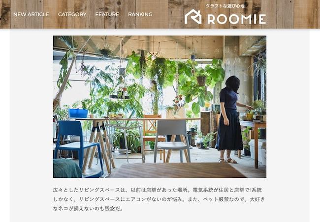 20190828_roomie_010