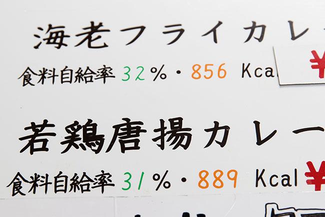 注文する料理の自給率がわかるというのは、確かに農林水産省ならでは。南高梅や生たまごは100%、一方でツナサラダは21%と低いものもありました。