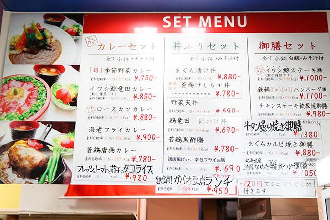 取材時点のセットメニュー。一覧には690円の「野菜天丼」「鶏竜田 餡かけ丼」から1380円の「牛タン炙り焼き御膳」まで価格も様々に、約20種類の料理がズラリ。