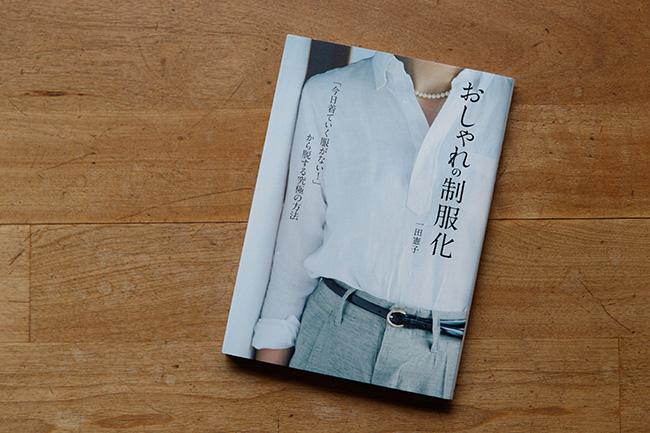 最新刊『おしゃれの制服化』(SBクリエイティブ)。いつも同じ印象の服で良いのだという新しいファッションの提案がされていて、どの世代でも共感できるヒントが満載。