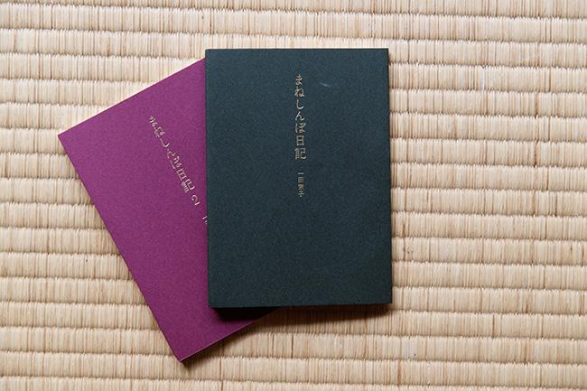 これまでに一田さんが真似してきたことが綴られている『まねしんぼ日記』。増販されていないので、今では入手困難な品。