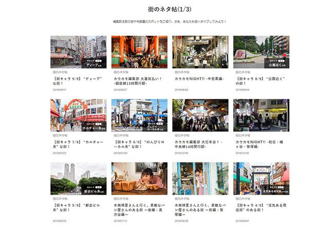 特集「街のネタ帖」。さまざまな街の商店街や夜の顔など、住んだあとに体験しがちな街の様子を伝えている。(https://cowcamo.jp/magazine/column/category/街のネタ帖/)