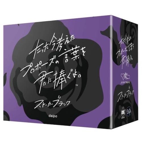 「たった今~」の拡張版には、ラブラブな単語を収録した「ラバーズピンク」、ブラックな単語を収録した「ストーカーブラック」(各2200円)があります。