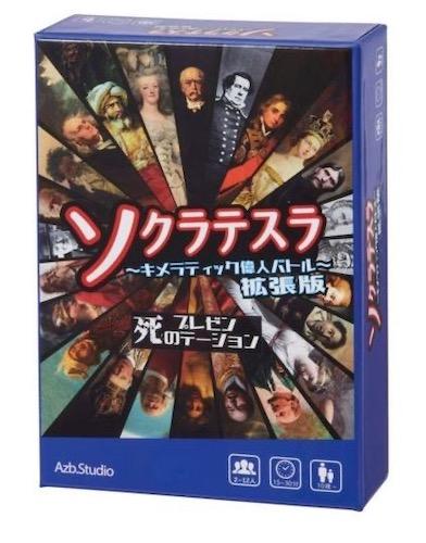 今春発売の拡張版「死のプレゼンテーション」(2200円)では、偉人25名を追加可能。