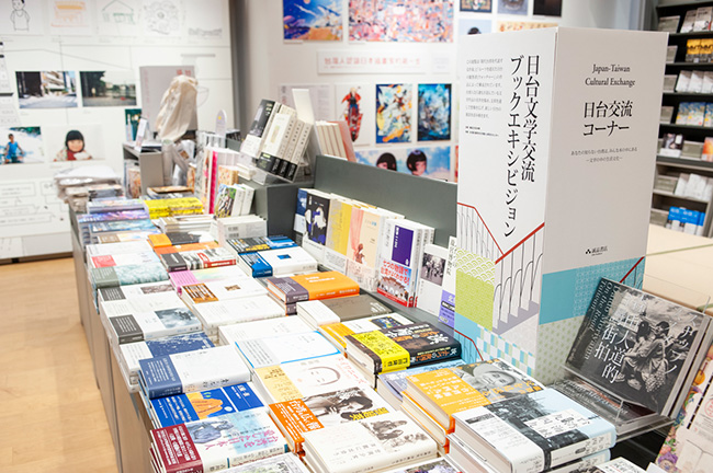 日本と台湾の文学作品を紹介するコーナーもある。普段、なかなか触れることのない台湾文学に触れるきかっけになるはず。