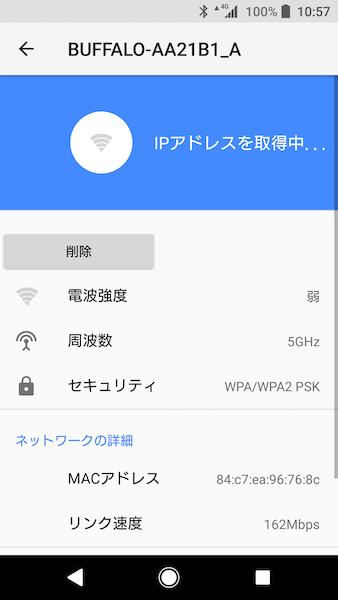 メッシュWi-Fiを導入していない環境でのスマートフォン(以下、スマホ)。ルーターから離れた場所ではWi-Fiの電波が弱くなり、通信が遅かったり途切れたり……。
