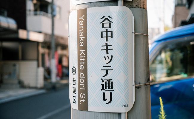 """台東区谷中エリアにできた新名所""""キッテ通り""""。タイムアウト東京「谷中キッテ通りですべき8のこと(https://www.timeout.jp/tokyo/ja/things-to-do/yanaka-kitte-dori)」より"""