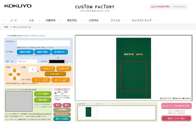 好きな文字を入力しロゴデータを読み込んで、オリジナルの表紙をサイト上でデザインできる。