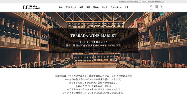 「TERRADA WINE MARKET」のTOP画面。サイト内では「酸味」「甘味」「ボディ」といった好みの味や、生産地などで検索ができます。