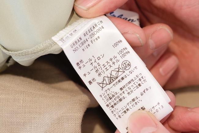一番左の「おけ」(=家庭洗濯)のマークがチェックポイント。
