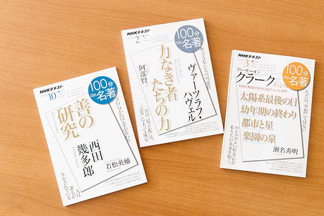 """古今東西の難解な""""名著""""を100分で読み解いていく、NHKの人気番組をテキスト化した『100分de名著』。今夏で100タイトルに達するこのヒット本の読者層にも、『学びのきほん』は受け入れられているといいます。"""