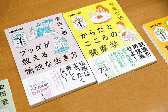 『学びのきほん』は、2019年3月に創刊。3か月スパンで発売され、2020年2月までに6冊が刊行されました。テーマは哲学、古典、日本語、医学、健康、仏教。まっさらな状態で挑んでも、2時間後には知識が身に染みてきます。