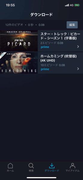 スマホアプリでは、端末にダウンロードしてオフライン視聴もできます。設定で画質(ファイルサイズ)を選ぶことも可能です。