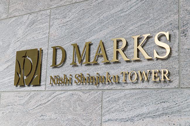 オフィスとは別に設けられた「Dマークス西新宿タワー」専用のエントランス。エレベーターで20階にあるロビーに向かいます。自然との調和を大切にしたプロジェクトにちなみ、アイコンには木の枝がモチーフに。