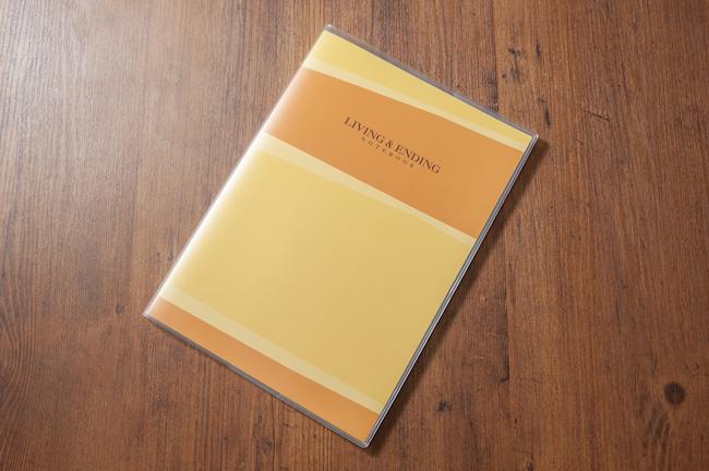 写真の、コクヨの「もしもの時に役立つノート」など、いくつものエンディングノートが市販されている。