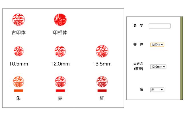 「書体は古印体、印相体の2種。サイズは10.5mm、12.0mm、13.5mmの3種、インクの色は朱、赤、紅の3色から選べます」