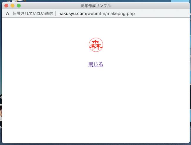 「完成した印面は別ウインドウに表示されるので、右クリックで画像保存するだけでOK。書類に画像として貼り付けて使います」