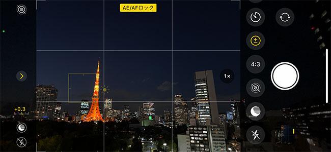 「AE/AFロック」は、発動すると画面上部にこのように表示されます。