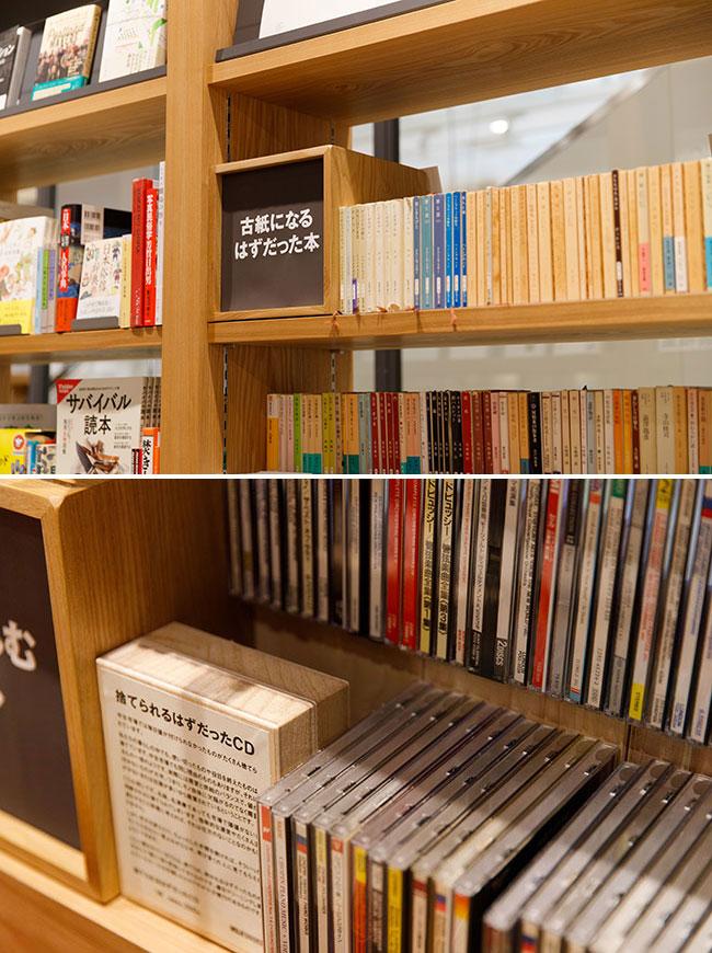 無印良品は古本の買取を行う「バリューブックス」の「捨てたくない本プロジェクト」に賛同。古典文学やアートブック、クラシック音楽のCDなどが並ぶ。