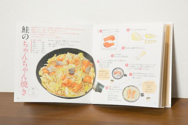 """柳原尚之さんの著書『はじめての和食えほん 冬のごちそうつくろう』。北海道の郷土料理で、たっぷりのもやしやキャベツと一緒にいただく""""ちゃんちゃん焼き""""が紹介されています。鮭の旨みを吸った野菜がたくさんとれて、ごはんが進みます。"""