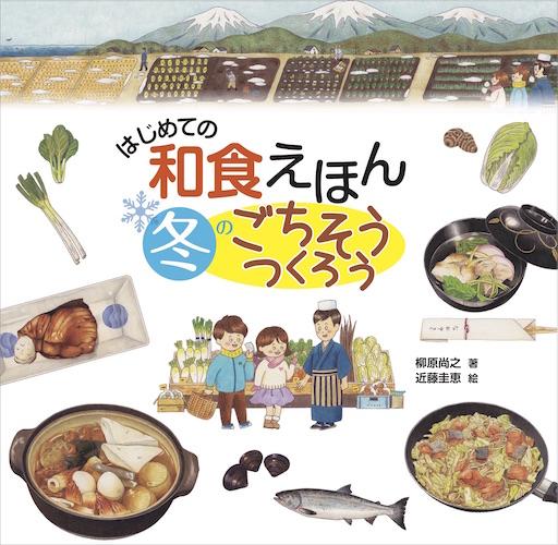 20210101_atLiving_sake-buri_book