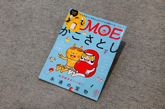 元木さんが特に感動したという2019年4月号は、だるまちゃんシリーズや、『からすのパンやさん』で知られるかこさとしさんの特集号。誌面ではさまざまな関係者がかこ作品への愛を語っており、可愛らしい表紙デザインもコレクション欲をそそります。