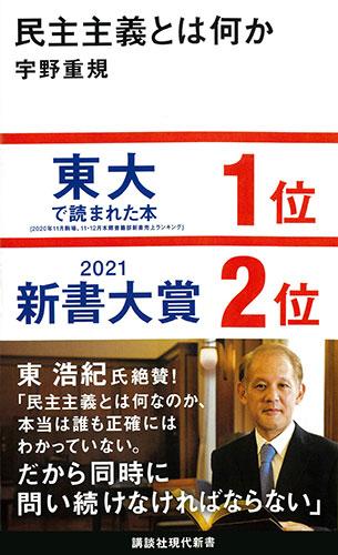 20210527_atliving_democracy_book