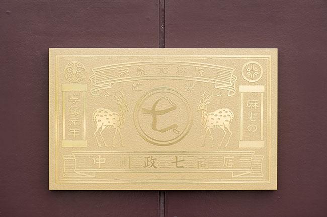 2頭の鹿が「七」の文字を囲む中川政七商店のロゴ。クリエイティブディレクターの水野学氏がデザインしたこのロゴは、2008年に敢行したリブランディングから採用されています。